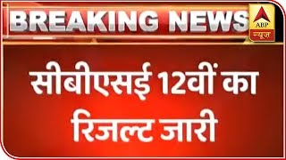 CBSE Board Class 12 Results 2019 DECLARED At cbse.nic.in | ABP News