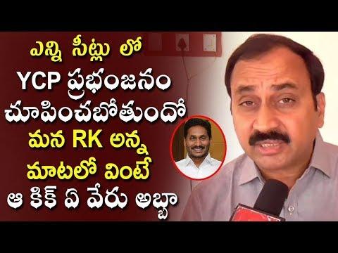 YSRCP MLA Alla Ramakrishna Reddy Response on Exit poll results    Election 2019 Result