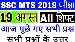 SSC MTS 19 AUGUST ALL SHIFT