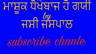 Mashooq dhokhebaaz ho gayi by jassi jaspal jukebox full album