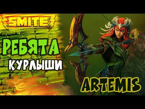 видео: smite - Ребята КУРЛЫШИ | Богиня Артемида