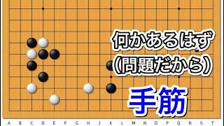【囲碁】手筋講座~実戦で見つけたら気持ちー編~ツケノビ定石編~級位者編~No581
