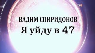 Вадим Спиридонов. Я уйду в 47