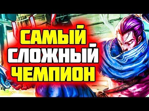видео: УЧИМСЯ ТАЩИТЬ НА ЯСУО!!! ► ГАЙД league of legends