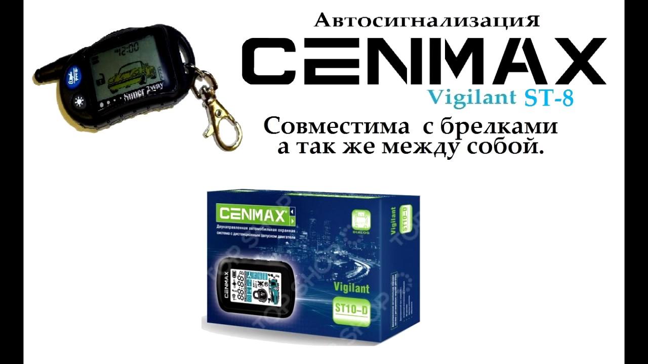 CENMAX - Совместимость брелков