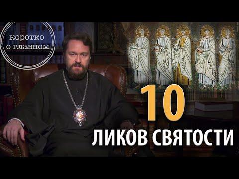 Десять ликов святости.