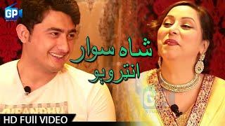 Shahsawar With Khalida Yasmen | New Short Interview 2017 - Ful Hd 1080p | Shahsawar Pashto New Songs