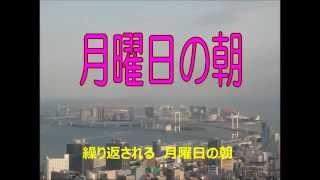 月曜日の朝 作詞・作曲 長野定信 write2009.07 君と出会えた そんな出来...