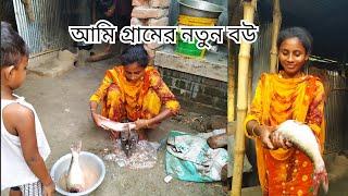 পাশের বাড়ির ভাবির বোনের সাথে মাছের সাথে দেখা/ Ami Notun bow / Bangladeshi mom Tisha