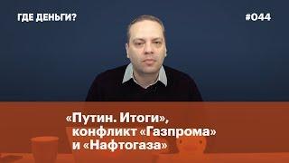 «Путин. Итоги», конфликт «Газпрома» и «Нафтогаза»