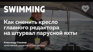 Путешествия на парусных яхтах — Александр Сколков в лектории I Love Supersport
