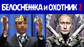 Белоснежка и охотник 2 (2016). Альтернативный трейлер.