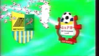 17 чемпионат Украины Металлист 2 1 Заря Наш Футбол
