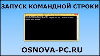 как запустить командную строку от имени администратора в Windows 10