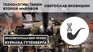 Технологии: танки второй мировой – Святослав Яковишин