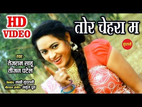 Tor Chehra Ma - तोर चेहरा म - Tejram Sahu & Tijan Patel 09424231073 - CG Song - CG Lokgeet