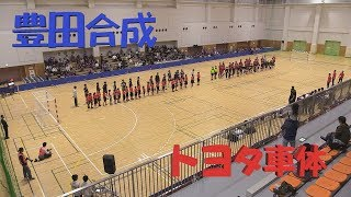 第43回日本ハンドボールリーグ 豊田合成 トヨタ車体