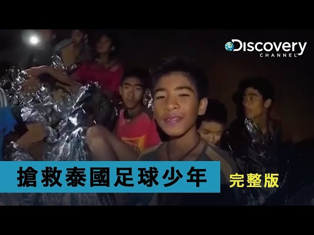 搶救泰國足球少年 OPERATION THAI CAVE RESCUE