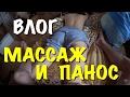VLOG: МАССАЖ. ПАНОС СЛОВ У ЛЕРЫ / Лабецкий Егор