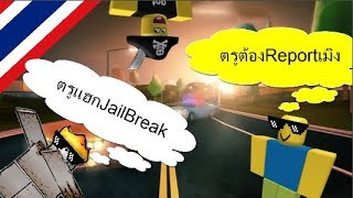 -Roblox tutorial JailBreak hacked, run fast.
