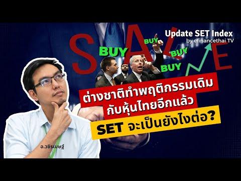 Update Set index 7/5/64  ต่างชาติทำพฤติกรรมเดิม กับ หุ้นไทยอีกแล้ว set จะเป็นยังไงต่อ