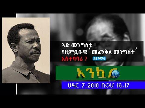 EthioTube Ankuar : አንኳር - Ethiopian Daily News Digest (Mengistu & Mugabe) | November 16, 2017