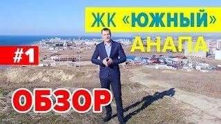 ЖК Южный Анапа. Купить квартиру в Анапе. Новостройки от застройщика