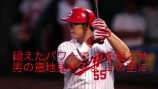 広島カープ 赤ゴジラ嶋重宣選手 応援歌