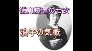 徳川慶喜の七女、浪子の気概 気概と感じるのは私だけかもしれません。た...