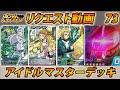 ガンダムトライエイジ リクエスト動画73 アイドルマスターデッキ  GUNDAM TRYAGE