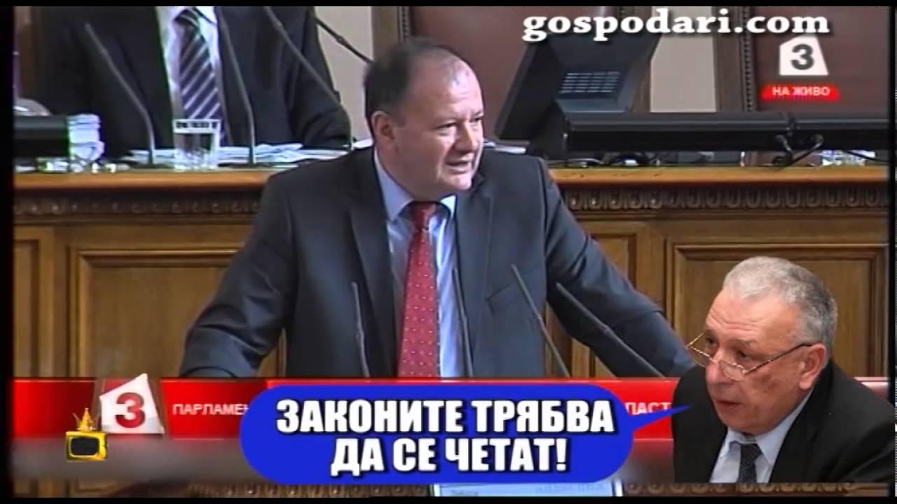 """Миков се губи в  парламентарната сцена """"Сълза и смях"""""""