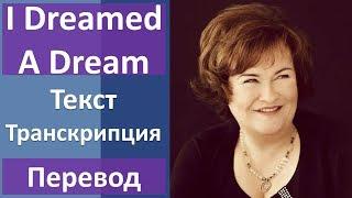 Susan Boyle - I Dreamed A Dream - текст, перевод, транскрипция