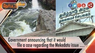 Nerpada Pesu 18-08-2016 River Water Issue – Puthiya Thalaimurai tv Show