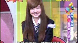 20130101[TAIWAN][麻辣天后宮]全台大搜查-超萌高校美少女來了![4/4]