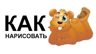 Как нарисовать медведя поэтапно(Как нарисовать медведя поэтапно карандашом для начинающих за короткий промежуток времени. http://youtu.be/wA9kXZzSoE4..., 2015-06-07T07:35:49.000Z)