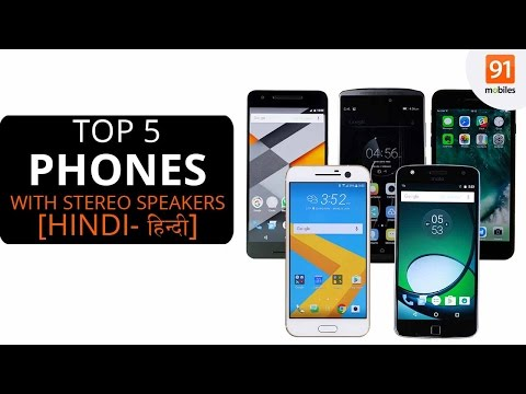 Best Phones with Stereo Speakers 2016 [Hindi-हिन्दी]