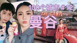 曼谷VLOG|探索小红书上最火的6个网红打卡地 | 辟谣or真香?【100个城市 #12】