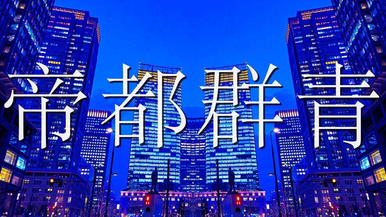 帝都群青 R Sound Design Feat 初音ミク Imperial Blue Youtube