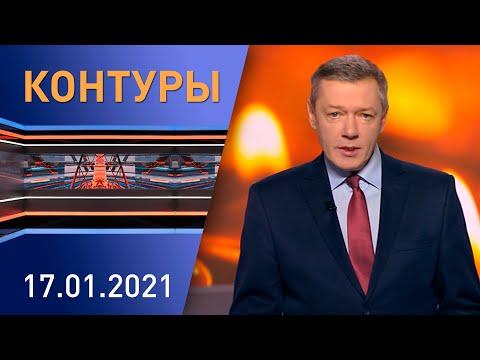 Контуры: Награды от Лукашенко; прощание с Филаретом; вакцинация от COVID; цифровая казнь Трампа