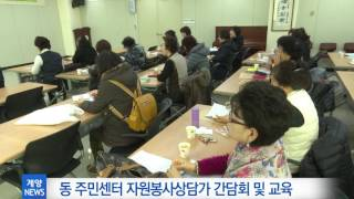 2월 3주_동 주민센터 자원봉사상담가 간담회 및 교육 영상 썸네일