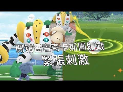 開箱雷吉奇卡斯VIP團體戰,一壞球入魂 - 台灣寶可夢GO(TAIWAN POKEMON GO)