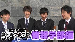 情報学部編① 新入生インタビュー! 平成28年度静岡大学入学式