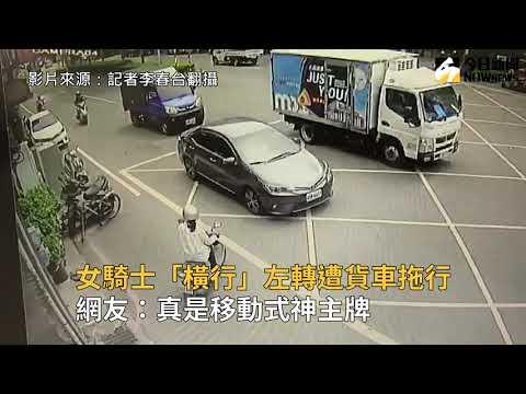 女騎士「橫行」左轉遭貨車拖行 網友:真是移動式神主牌