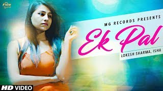 Latest Hindi Song 2017 || Ek Pal || Lokesh Sharma, Isha || Hindi Love Song || New Song || Mg Records