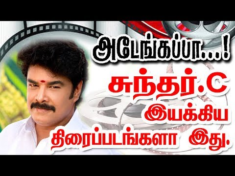 Director Sundar C Given So Many Hits For Tamil Cinema| List Here With Poster.