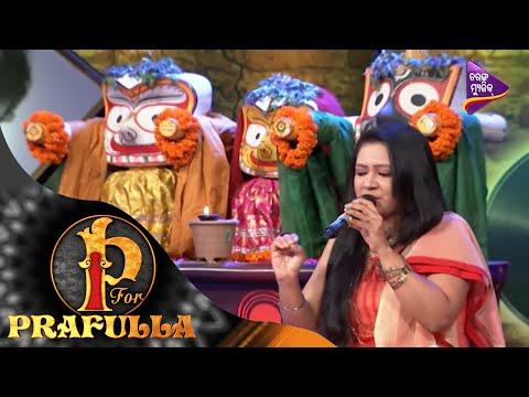 P for Prafulla   Manima Pade Mo Ghungura Dia Bandhi   Odia Song by Sohini Mishra   Tarang Music