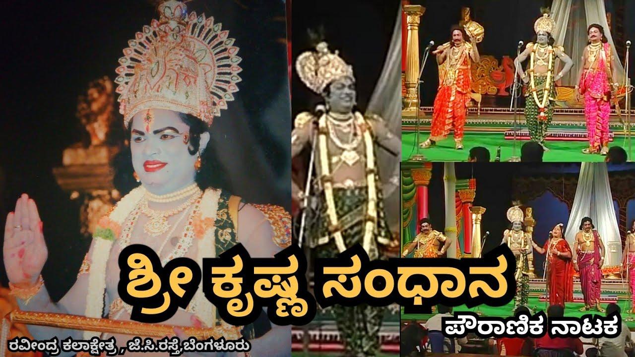 sri krishna sandhana comedy drama mp3