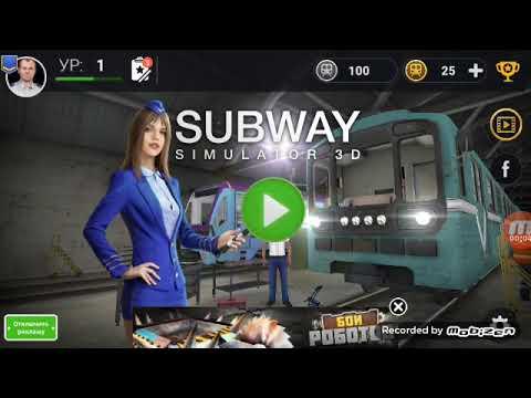 Летсплей по игре симулятор метро 3D 1 часть