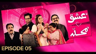 Ishq Mohalla Episode 5 | Pakistani Drama Sitcom | 04 January 2019 | BOL Entertainment