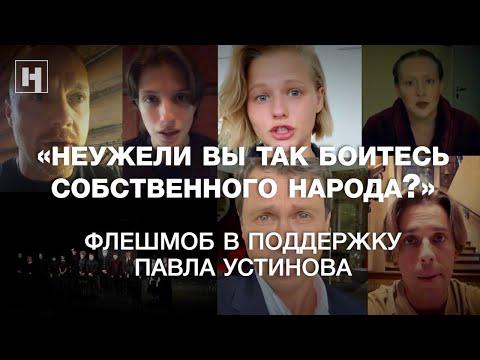 Артисты в поддержку Павла Устинова: «Неужели вы так боитесь собственного народа?»